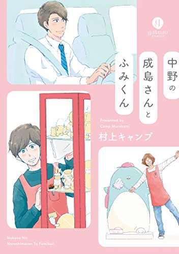 中野の成島さんとふみくん (gateauコミックス)