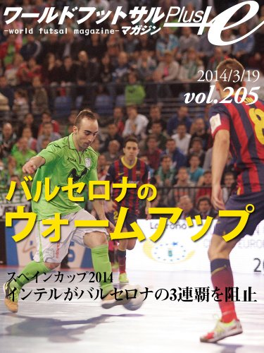 world-futsal-magazine-plus-vol205-inter-movistar-won-the-spanish-cup-2014-warm-up-that-fc-barcelona-