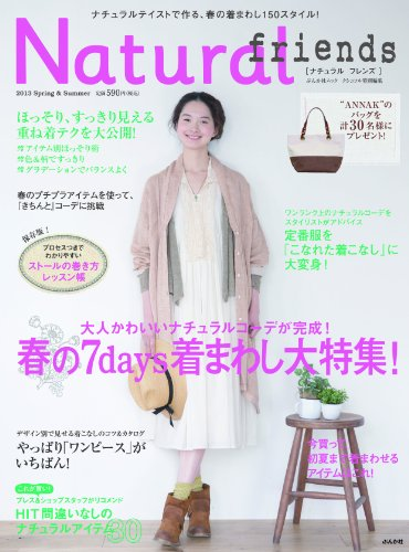 natural friends 最新号 表紙画像
