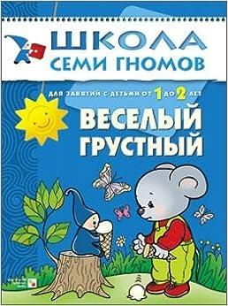 Russian books for children School Seven Gnomes Merry Sad oppositions 1 2 years Shkola Semi Gnomov Veseliy Grustniy 1 2 let