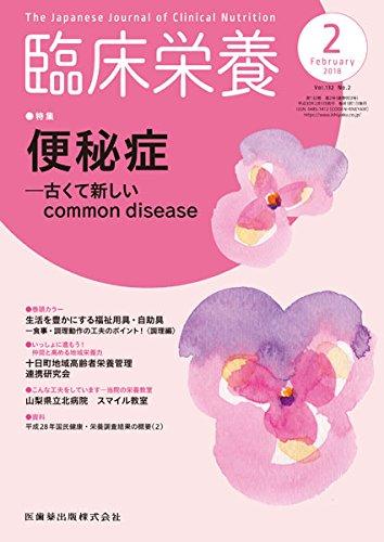 臨床栄養 132巻2号 便秘症 -古くて新しいcommon disease