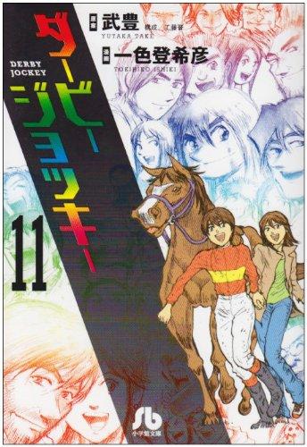 Derby Jockey 11 (H 11 are Shogakukan Novel) (2008) ISBN: 4091937918 [Japanese Import]