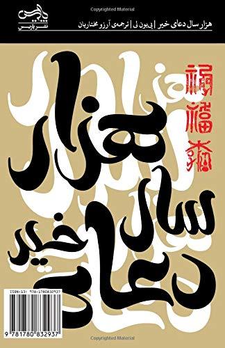 A Thousand Years of Good Prayers: Hezar Sal Doaye Kheyr (Persian Edition)