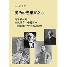 Meiji Thinkers: Religions and Ethics of Fukuzawa Yukichi and Nakamura Masanao and Shibusawa Eiichi from Philosophers Viewpoint (Japanese Edition)
