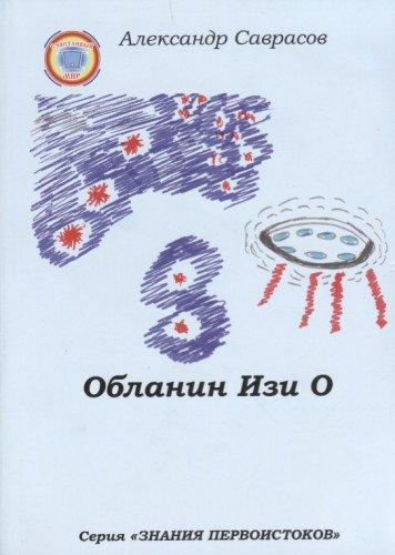 """Oblanin Izi O. Kniga desyataya iz serii """"Znaniya Pervoistokov"""""""
