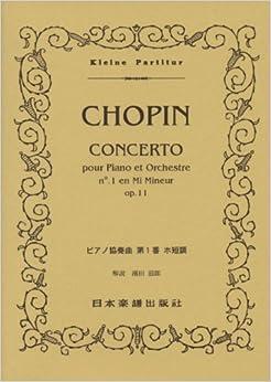 No.327 ショパン ピアノ協奏曲 第1番 ホ短調 Op.11 (Kleine Partitur)