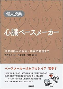 Book's Cover of 個人授業 心臓ペースメーカー―適応判断から手術・術後管理まで (日本語) 単行本 – 2010/3/1