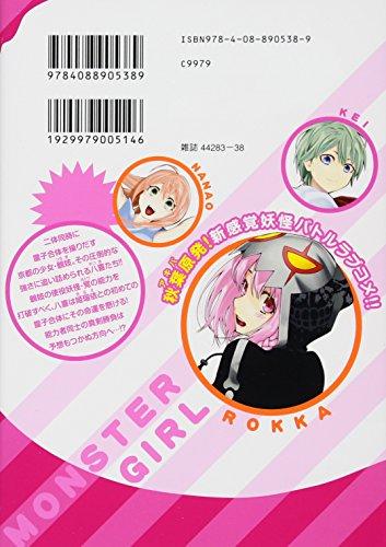 Monster Girl Monsuga Vol.10
