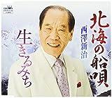 Hokkai No Funauta/Ikiru Michi