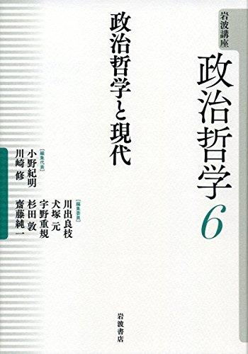 政治哲学と現代 (岩波講座 政治哲学 第6巻)
