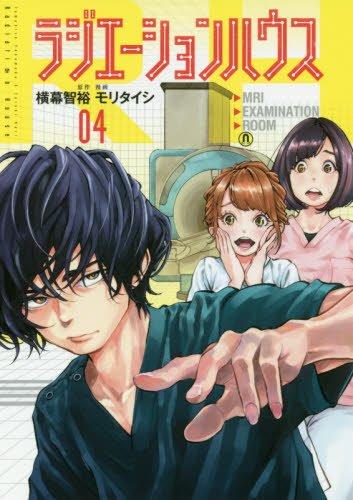 ラジエーションハウス 4 (ヤングジャンプコミックス)