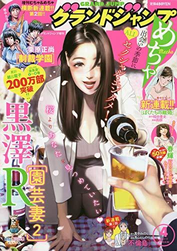 グランドジャンプめちゃ 最新号 表紙画像