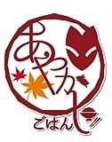 Asagi Kimura (Akira Ishida) - Ayakashi Gohan Mogumogu CD Series Vol.6 Asagi Kun To Stew Mogumogu CD [Japan CD] HO-229
