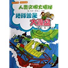 Leaks of Human Civilizations: The Earth was a Big Bathtub (Chinese Edition)