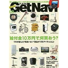 Get Navi 最新号 サムネイル