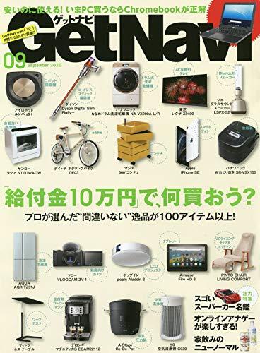 Get Navi 最新号 表紙画像