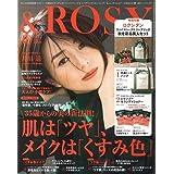 &ROSY 2018年10月号