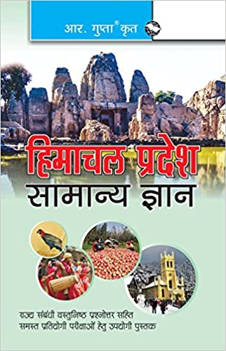 Himachal Pradesh General Knowledge Book