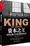img - for King of Capital(Chinese edition) book / textbook / text book