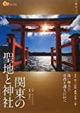 関東の聖地と神社 (楽学ブックス) -