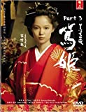 Atsu-hime Season 3 (Japanese Drama with English subtitle) by Miyazaki Aoi