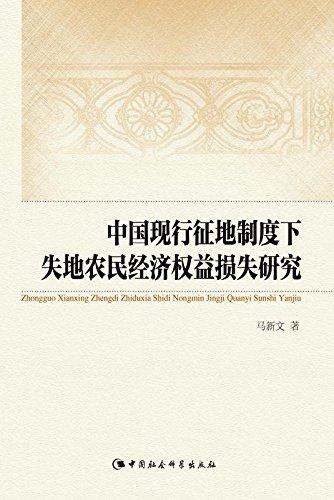 中国现行征地制度下失地农民经济权益损失研究 (Chinese Edition)