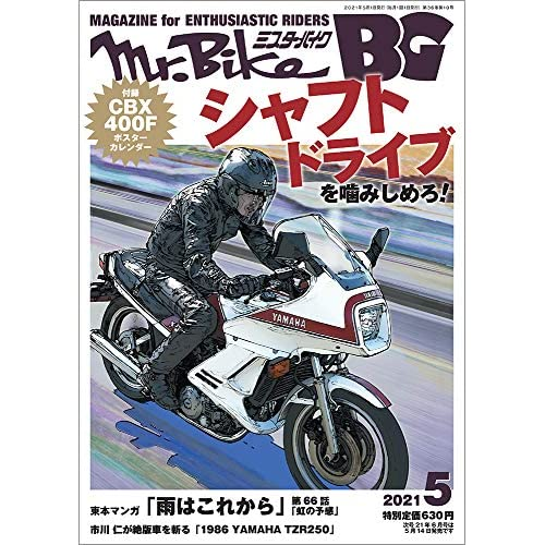 Mr.Bike BG 2021年5月号 画像
