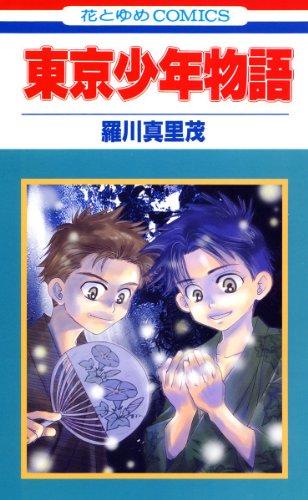 東京少年物語の感想