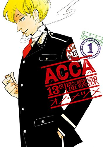 ACCA13区監察課の感想