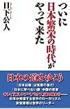 ついに日本繁栄の時代がやって来た (WAC BUNKO 249)