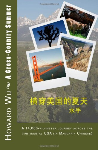 Download A Cross-Country Summer: A 14,000-kilometer journey across the continental USA (in Mandarin Chinese) (Chinese Edition) pdf