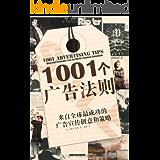 1001个广告法则:来自全球最成功的广告宣传创意和策略