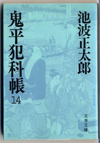 鬼平犯科帳 (14) (文春文庫)