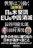 日&米堅調 EU&中国消滅: 世界はこう動く国際篇