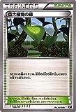 ポケモンカードゲームSM/巨大植物の森/THE BEST OF XY