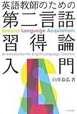 英語教師のための第二言語習得論入門