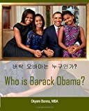 Who Is Barack Obama? [Korean Translation], Okyere Bonna, 1479388327