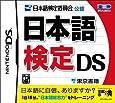 日本語検定 DS