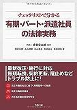 チェックリストで分かる有期・パート・派遣社員の法律実務 (労政時報選書)