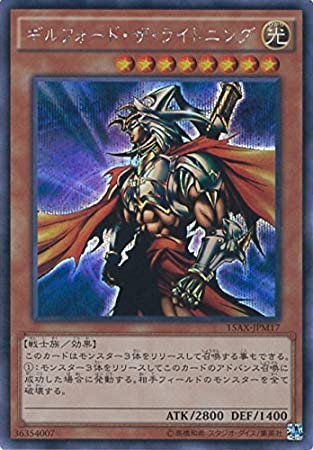 cartas de Yu-Gi-Oh-15AX JPM17 Guildford el Rayo (Secret Rare ...