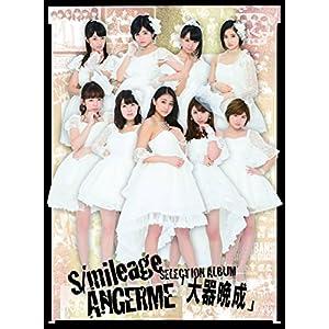 S/mileage / ANGERME SELECTION ALBUM「大器晩成」【初回生産限定盤A】