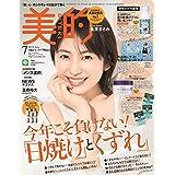 2019年7月号 UVカット紙おしろい・ツヤ肌ボディミルク・その他コスメ