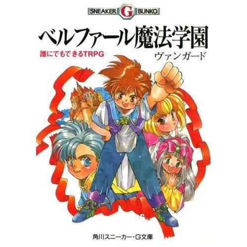 ベルファール魔法学園―誰にでもできるTRPG (角川スニーカー・G文庫)
