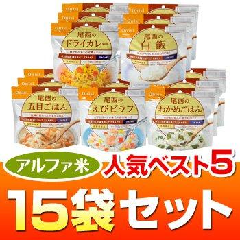 ([5-Year Long-Term Storage] Alpha Rice Popular Best 5 15 Bags Set (Seaweed Rice, Shrimp Pilaf, Gomoku Dry Curry, White Each 3 Bags))