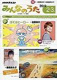 NHKみんなのうた 2019年 02 月号 [雑誌]