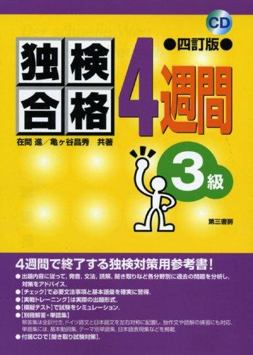 Read Online Dokuken gōkaku 4shūkan 3kyū pdf epub