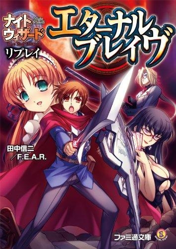 ナイトウィザード The 2nd Edition リプレイ エターナルブレイヴ (ファミ通文庫)