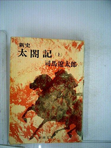 新史太閤記 上・下巻セット (新潮文庫)