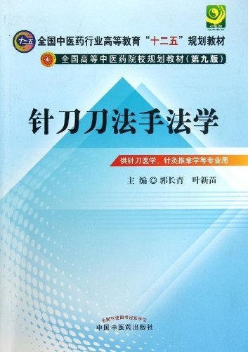 Acupotomology knife tactics school - for acupotomology. Medical Acupuncture and Massage professional use(Chinese Edition)