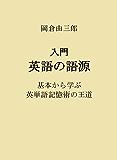 入門 英語の語源: 基本から学ぶ 英単語記憶術の王道